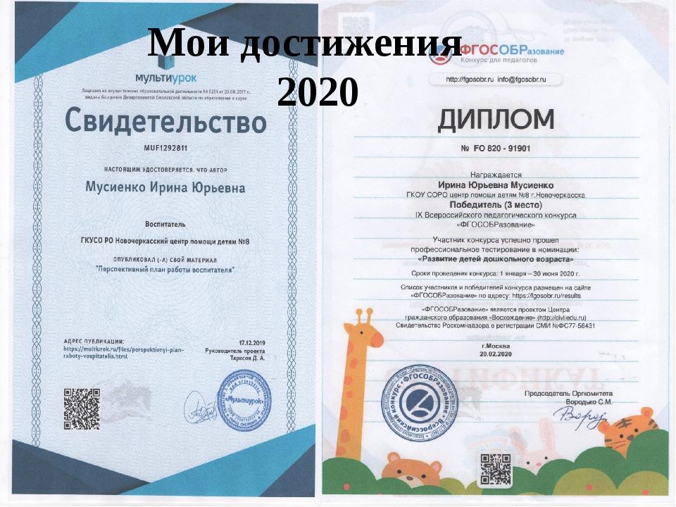 Мои достижения 2020