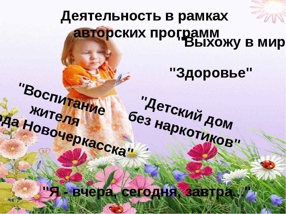 """Деятельность в рамках авторских программ """"Выхожу в мир"""" """"Здоровье"""" """"Детский..."""