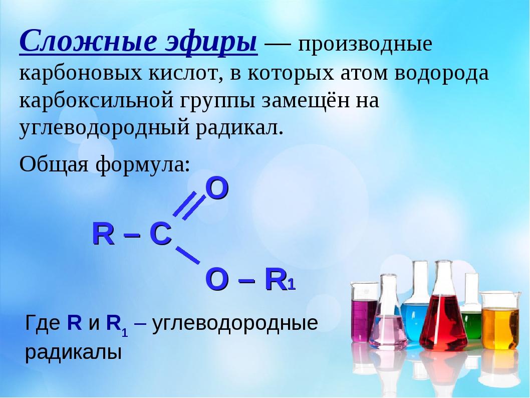 Где R и R1 – углеводородные радикалы Сложные эфиры — производные карбоновых к...