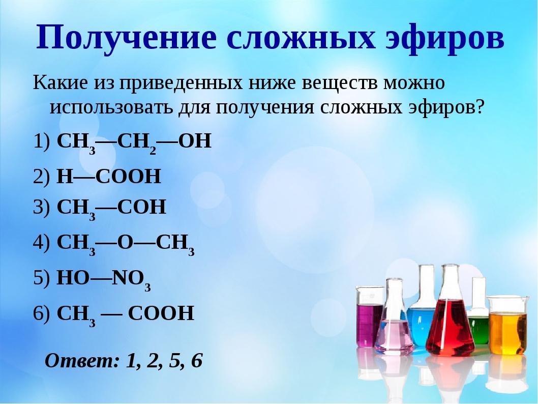 Получение сложных эфиров Какие из приведенных ниже веществ можно использовать...