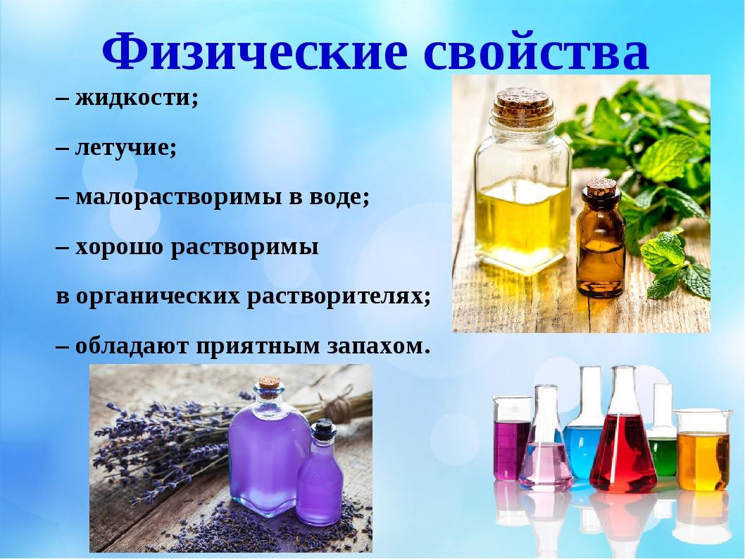 Физические свойства – жидкости; – летучие; – малорастворимы в воде; – хорошо...