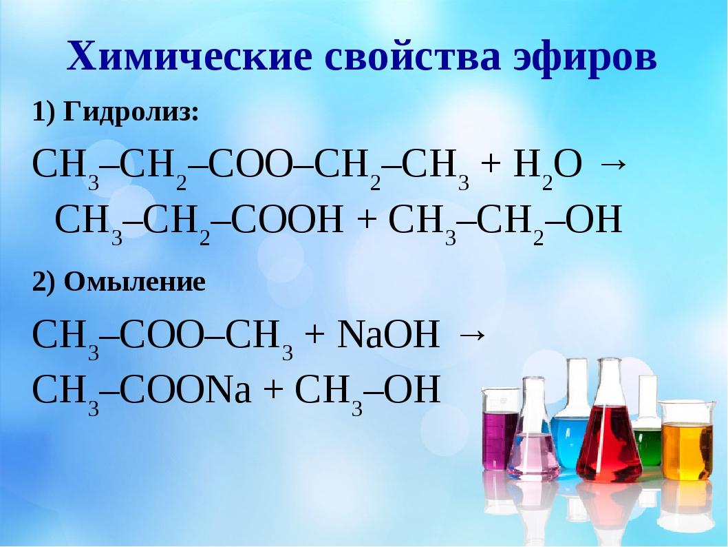 Химические свойства эфиров 1) Гидролиз: CH3–CH2–COO–CH2–CH3 + H2O → CH3–CH2–C...