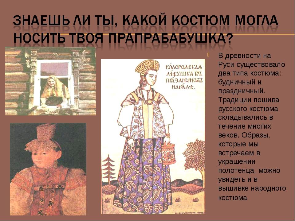 В древности на Руси существовало два типа костюма: будничный и праздничный. Т...