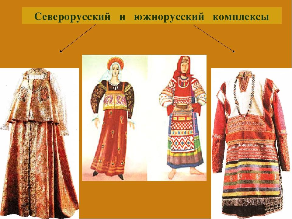 Северорусский и южнорусский комплексы