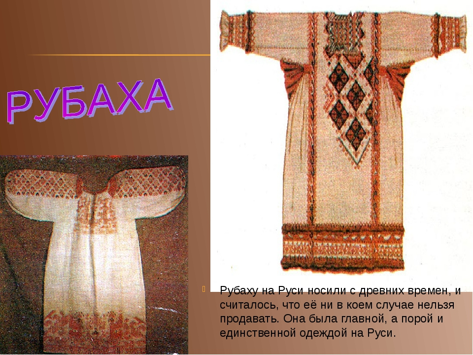 Рубаху на Руси носили с древних времен, и считалось, что её ни в коем случае...
