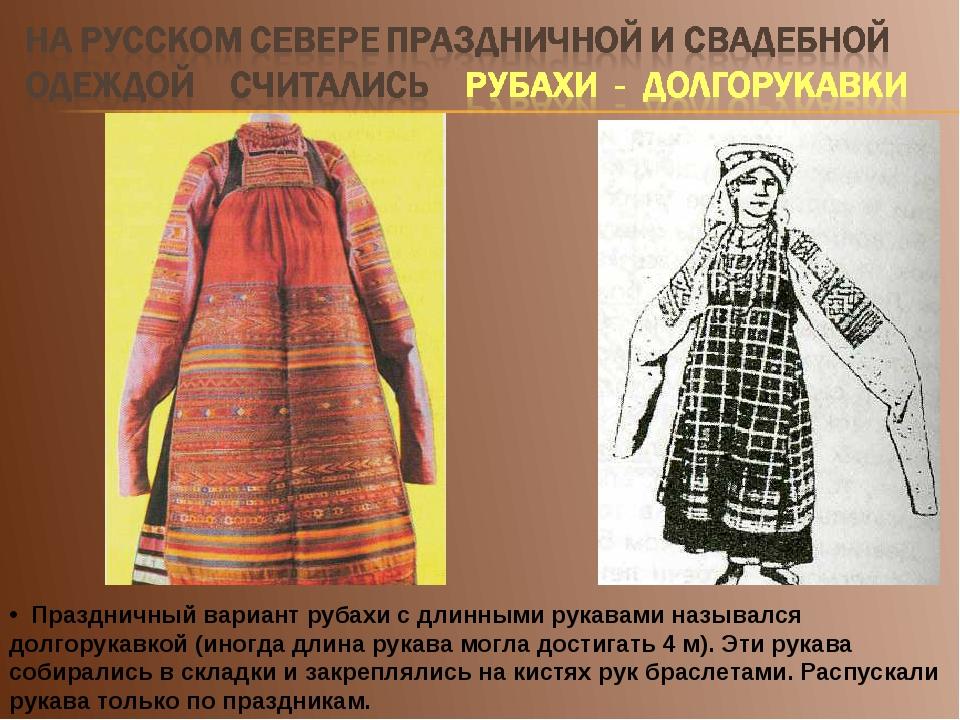 Праздничный вариант рубахи с длинными рукавами назывался долгорукавкой (иног...