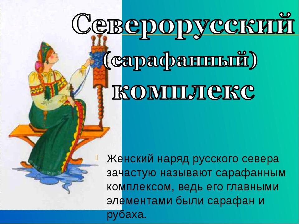 Женский наряд русского севера зачастую называют сарафанным комплексом, ведь е...