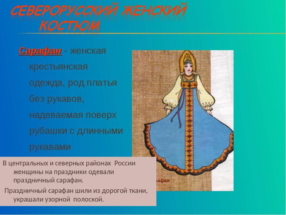 Сарафан - женская крестьянская одежда, род платья без рукавов, надеваемая пов...