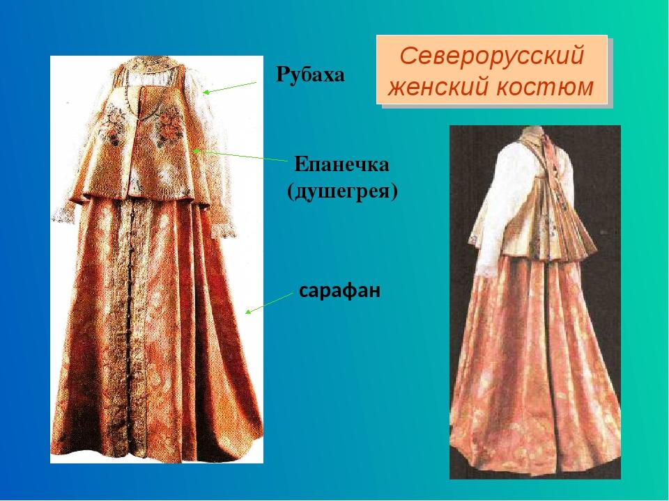 Рубаха Епанечка (душегрея) сарафан Северорусский женский костюм