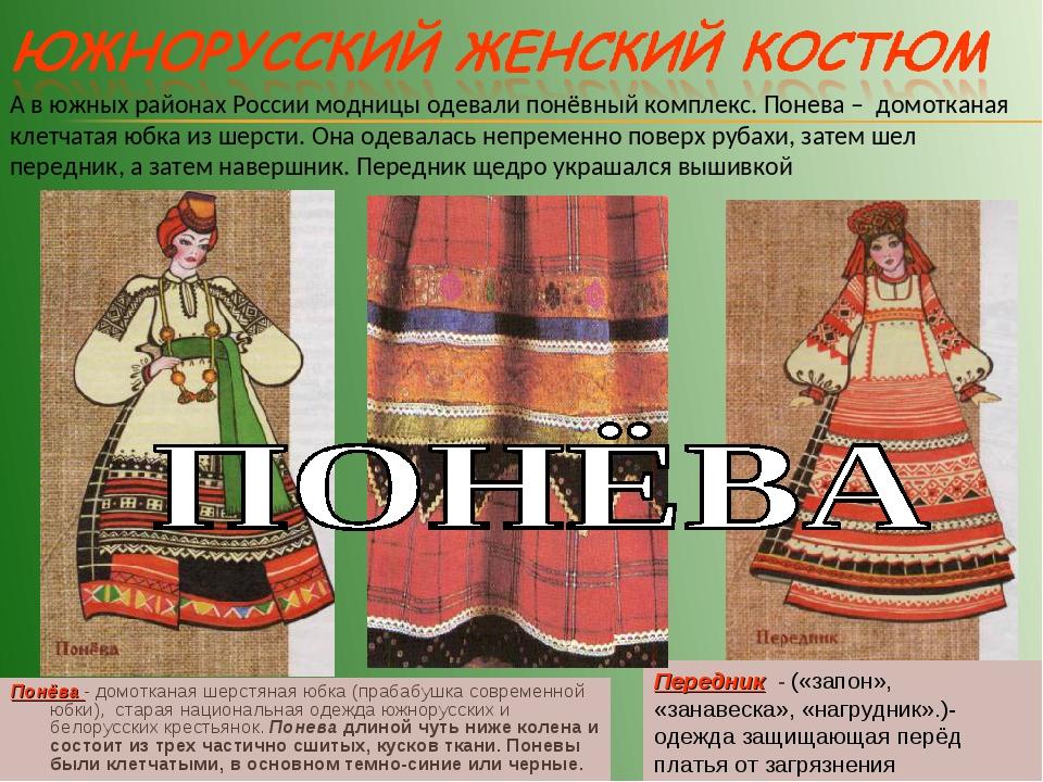 Понёва - домотканая шерстяная юбка (прабабушка современной юбки), старая наци...