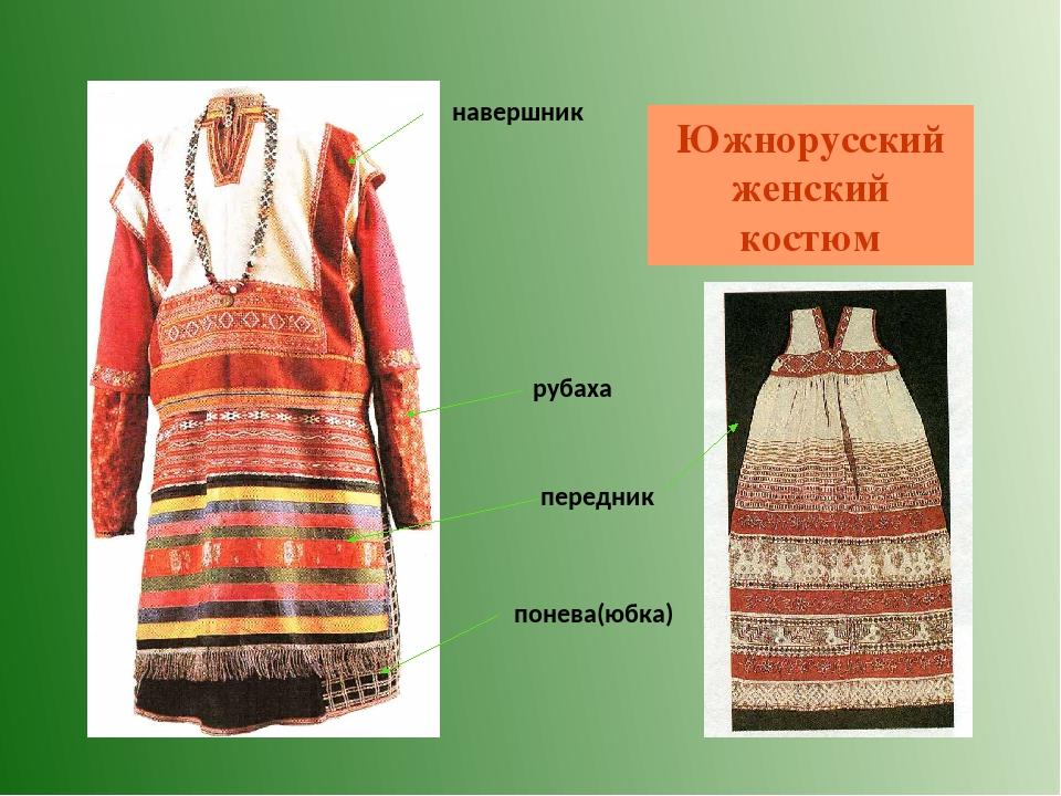 навершник рубаха понева(юбка) передник Южнорусский женский костюм