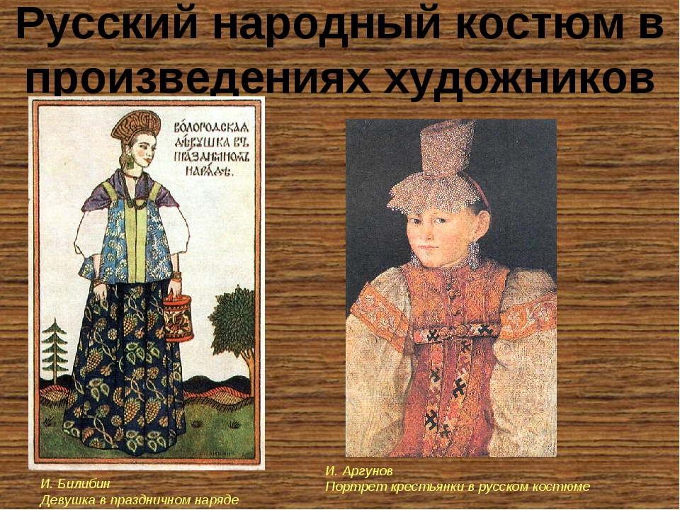 Русский народный костюм в произведениях художников И. Билибин Девушка в празд...