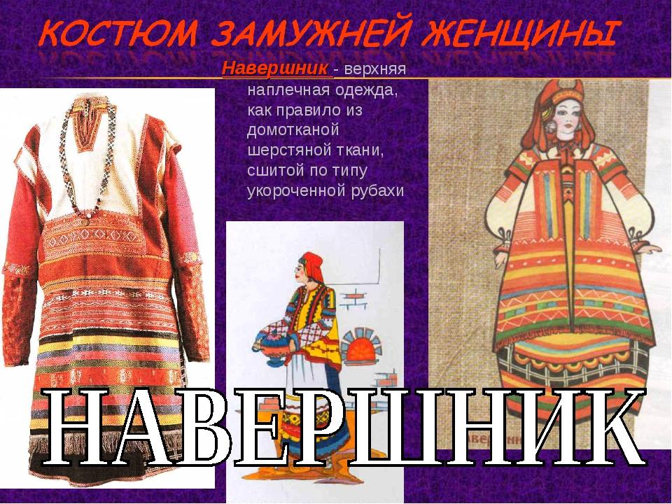 Навершник - верхняя наплечная одежда, как правило из домотканой шерстяной тка...
