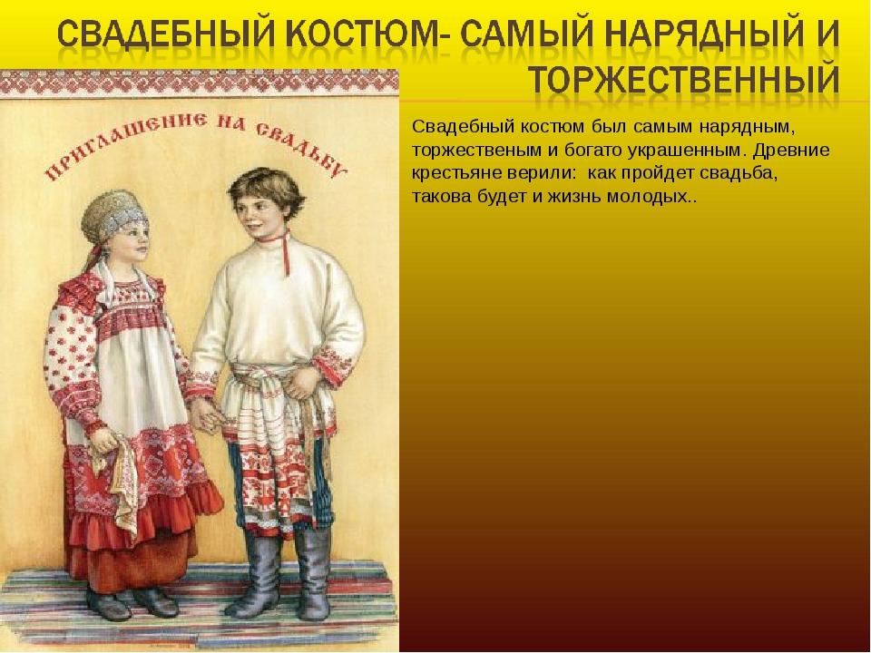 Свадебный костюм был самым нарядным, торжественым и богато украшенным. Древни...