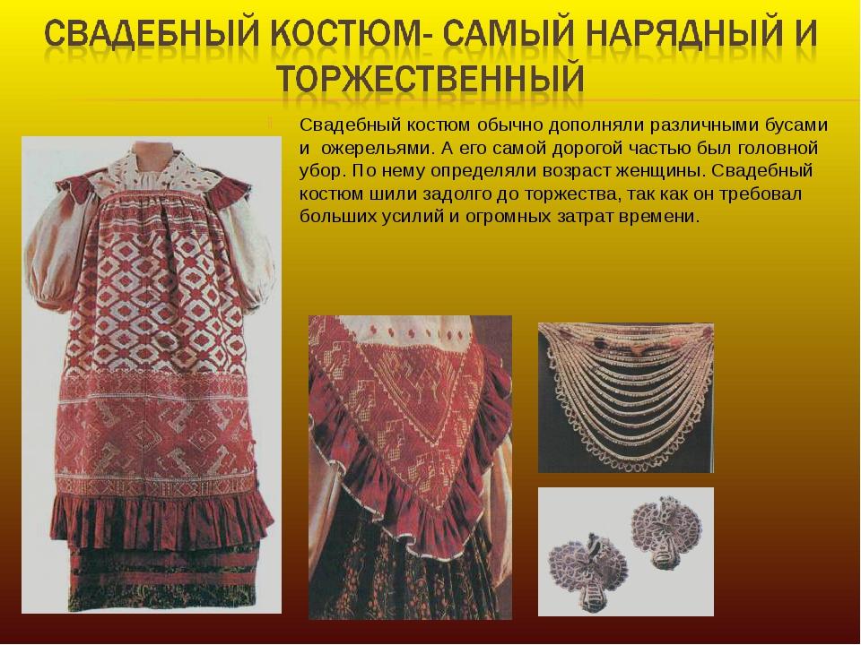 Свадебный костюм обычно дополняли различными бусами и ожерельями. А его самой...