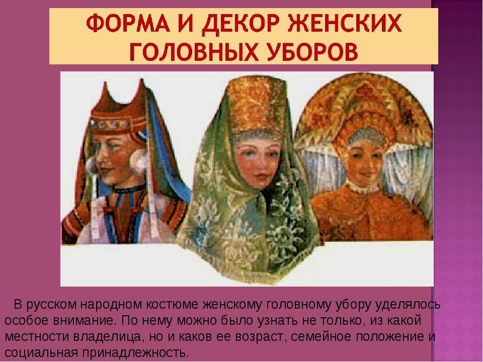 В русском народном костюме женскому головному убору уделялось особое внимание...