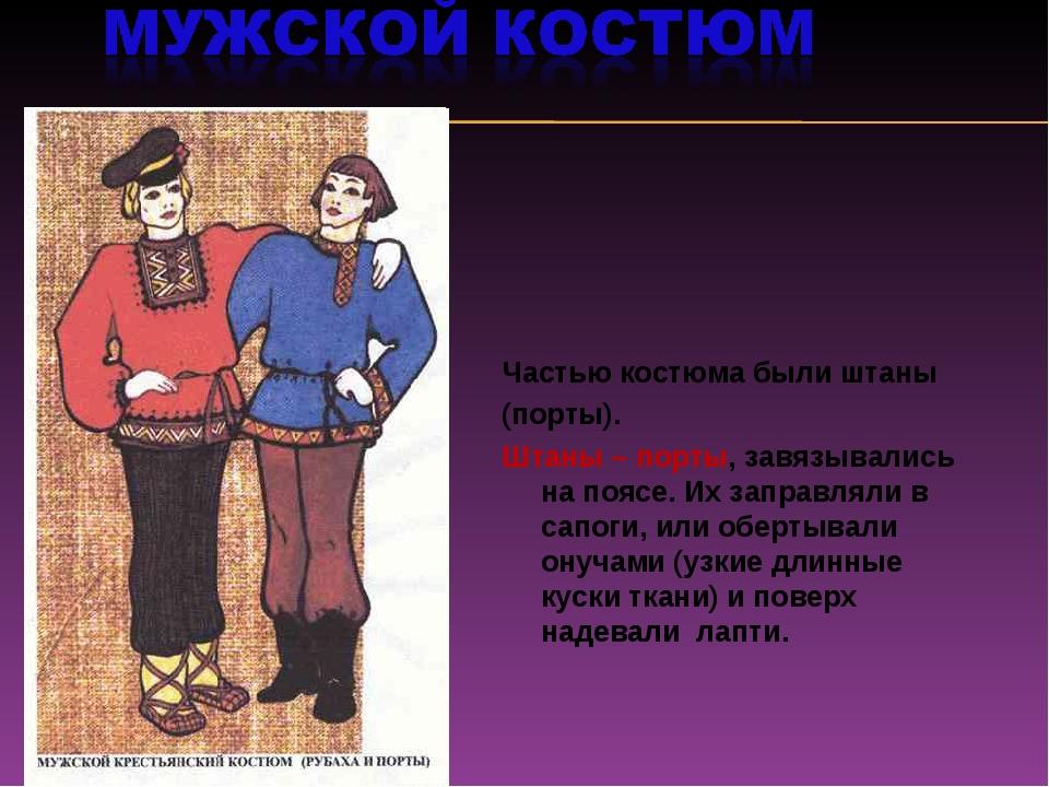Частью костюма были штаны (порты). Штаны – порты, завязывались на поясе. Их...