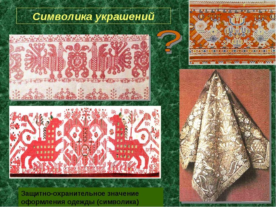 Символика украшений Защитно-охранительное значение оформления одежды (символи...