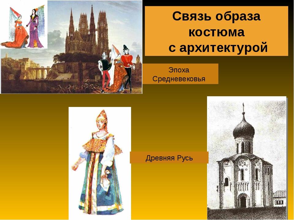 Эпоха Средневековья Древняя Русь Связь образа костюма с архитектурой