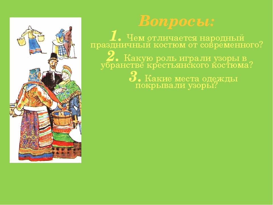 Вопросы: 1. Чем отличается народный праздничный костюм от современного? 2. Ка...