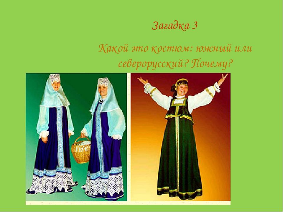 Загадка 3 Какой это костюм: южный или северорусский? Почему?