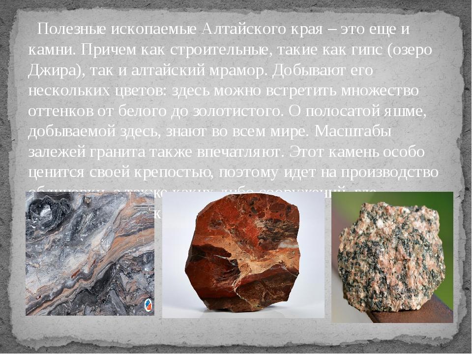 морской полезные ископаемые алтайского края фото имеются