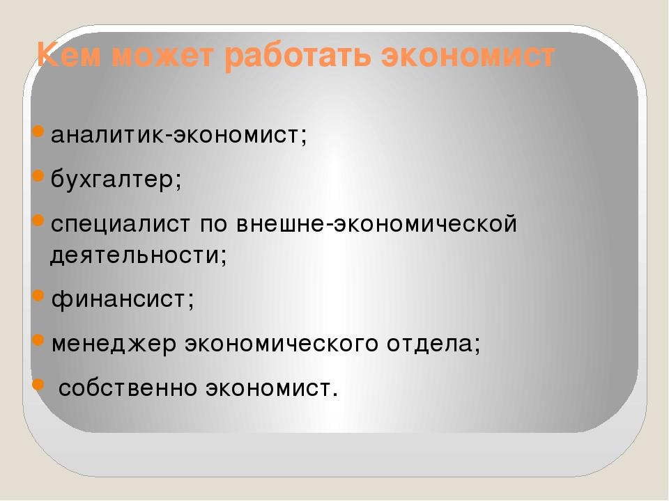 Кем еще может работать главный бухгалтер услуги частного бухгалтера москва