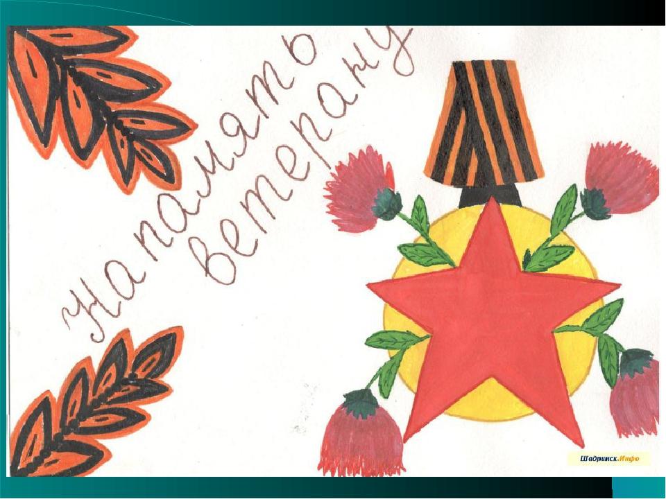 Открытка на 9 мая своими руками для ветеранов нарисовать, днем рождения