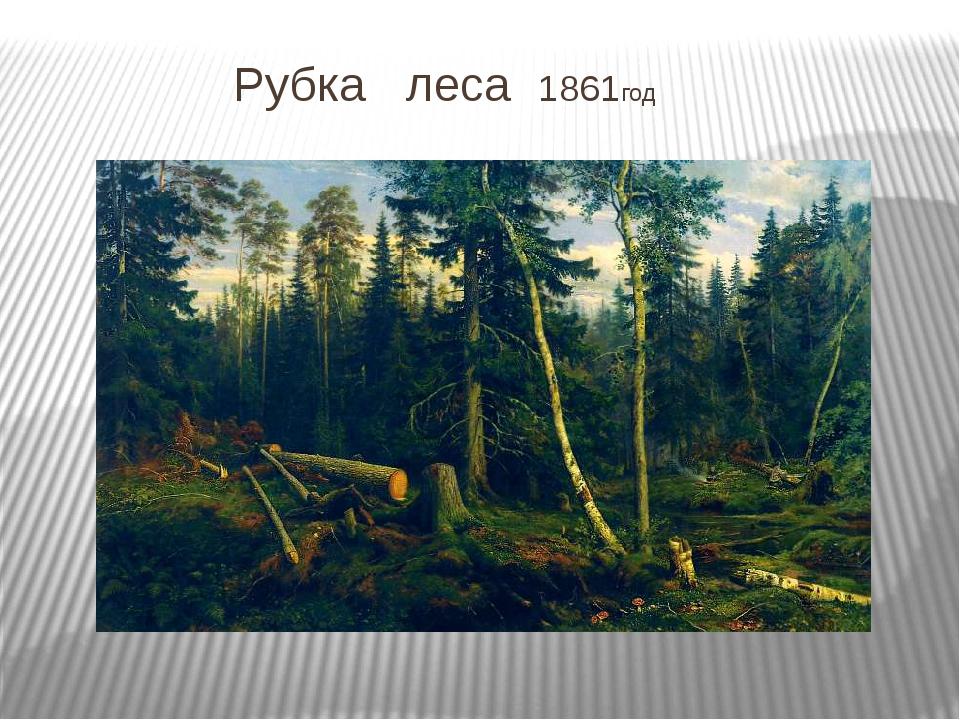 Картинки рубка леса шишкин