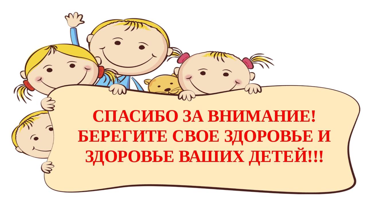 Картинка берегите себя и своих детей