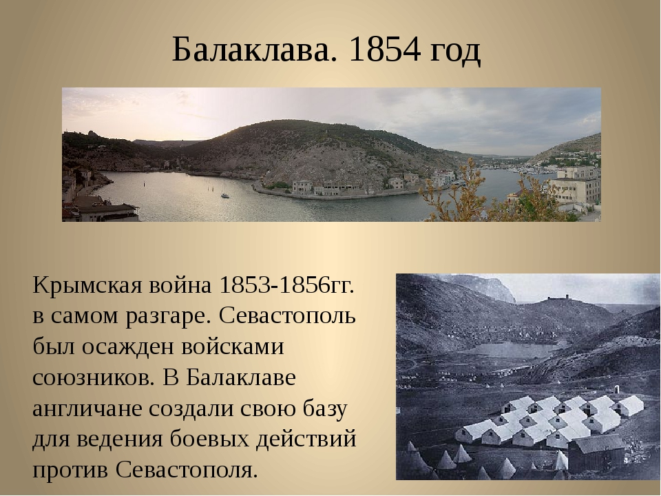 Крымская война 1853-1856гг. в самом разгаре. Севастополь был осажден войсками...