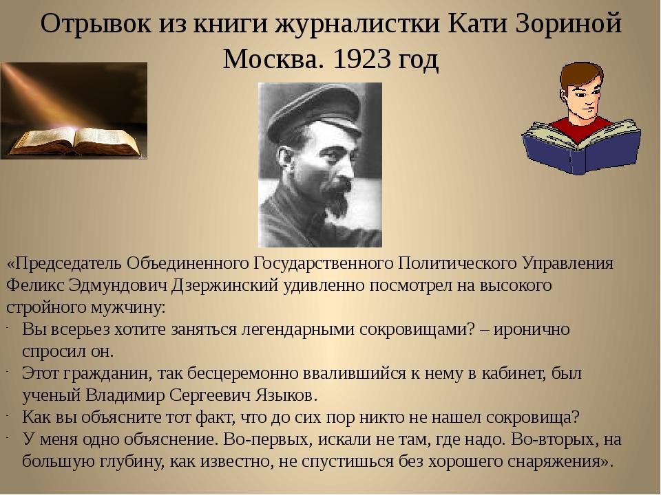Отрывок из книги журналистки Кати Зориной Москва. 1923 год «Председатель Объе...