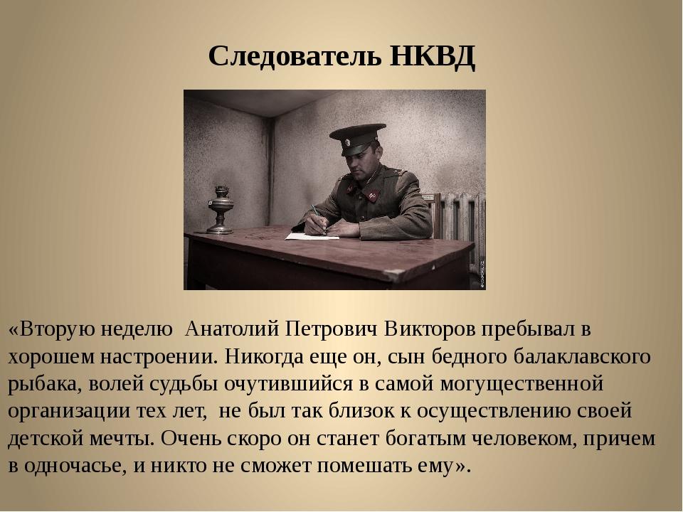 Следователь НКВД «Вторую неделю Анатолий Петрович Викторов пребывал в хорошем...