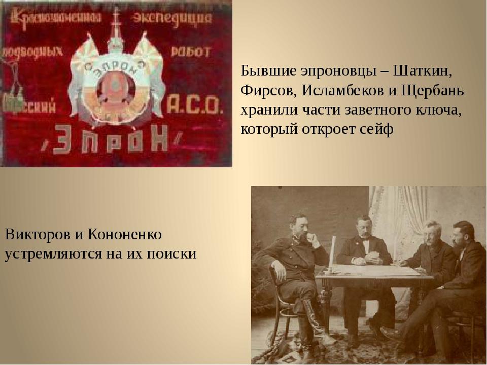 Викторов и Кононенко устремляются на их поиски Бывшие эпроновцы – Шаткин, Фир...