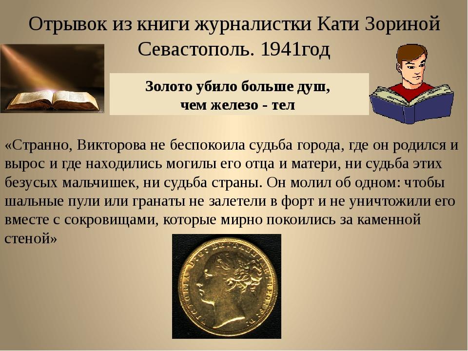 Отрывок из книги журналистки Кати Зориной Севастополь. 1941год «Странно, Викт...