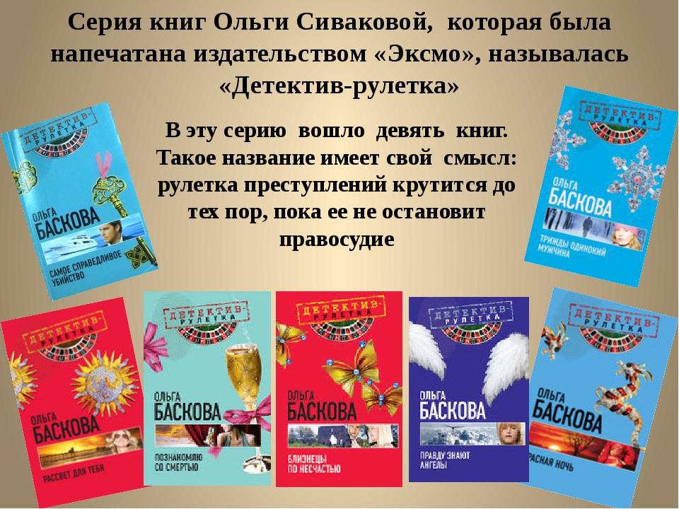 В эту серию вошло девять книг. Такое название имеет свой смысл: рулетка прест...