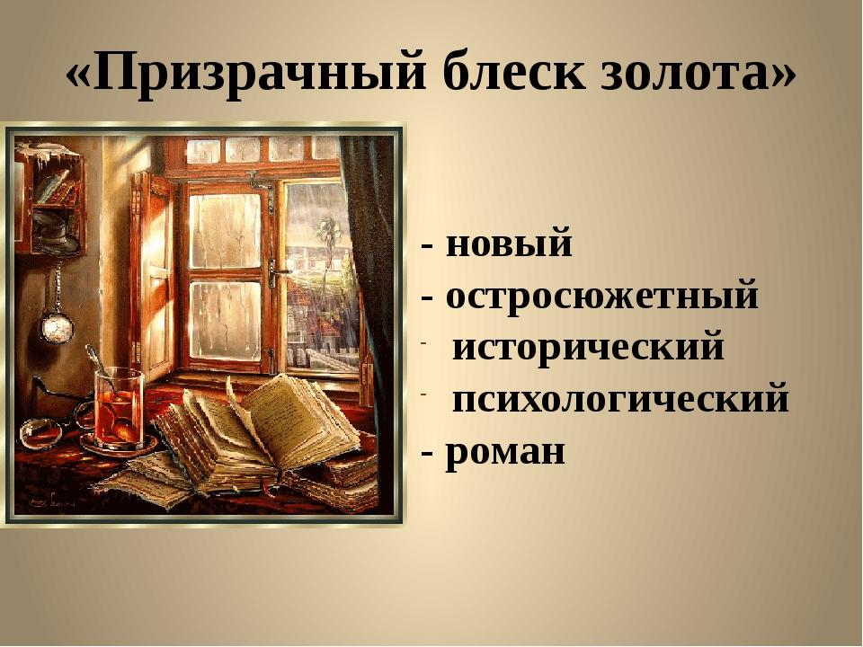 - новый - остросюжетный исторический психологический - роман «Призрачный блес...