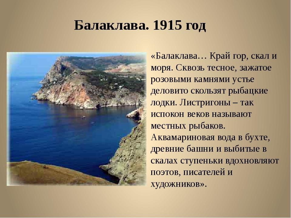 «Балаклава… Край гор, скал и моря. Сквозь тесное, зажатое розовыми камнями ус...
