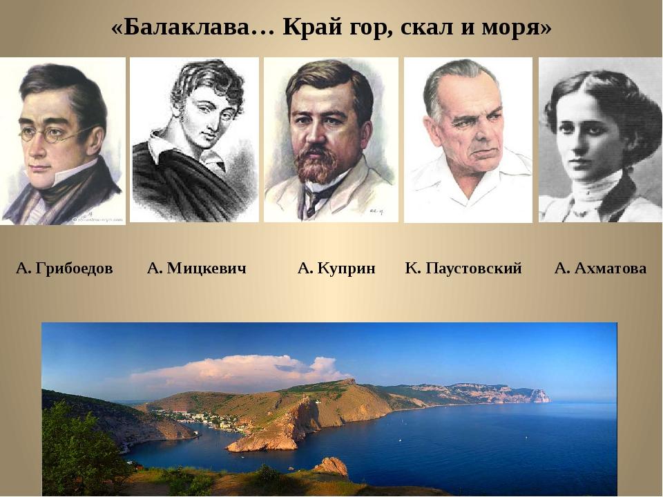 «Балаклава… Край гор, скал и моря» А. Грибоедов А. Мицкевич А. Куприн К. Паус...
