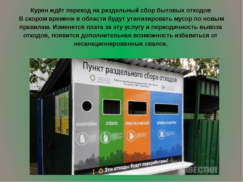 Курян ждёт переход на раздельный сбор бытовых отходов В скором времени в обл...