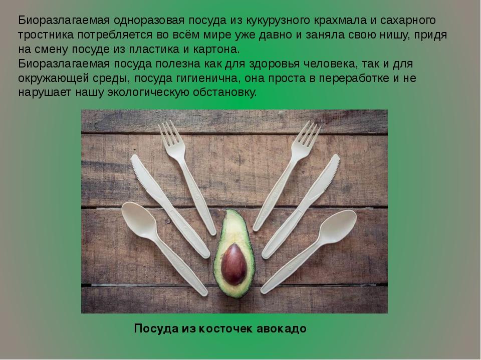 Биоразлагаемая одноразовая посуда из кукурузного крахмала и сахарного тростни...