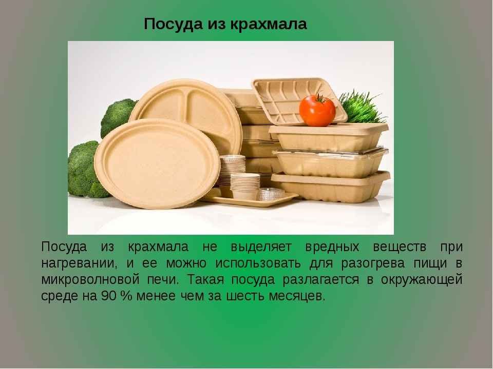 Посуда из крахмала Посуда из крахмала не выделяет вредных веществ при нагрева...