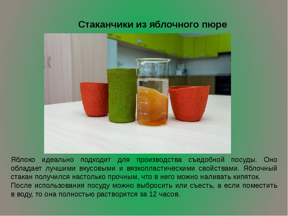 Стаканчики из яблочного пюре Яблоко идеально подходит для производства съедоб...