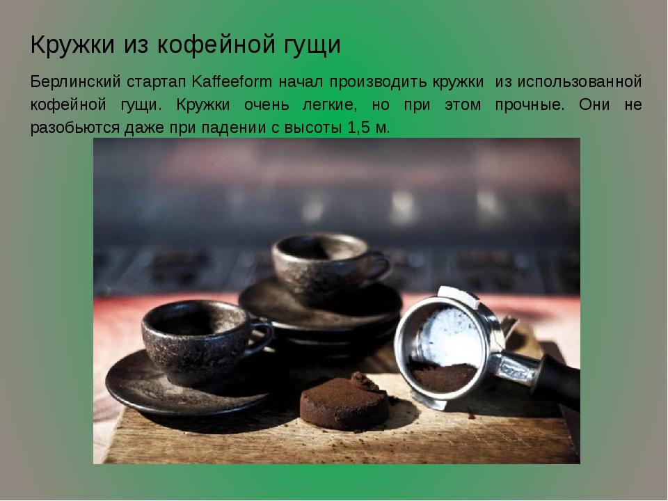 Кружки из кофейной гущи Берлинский стартап Kaffeeform начал производить кружк...