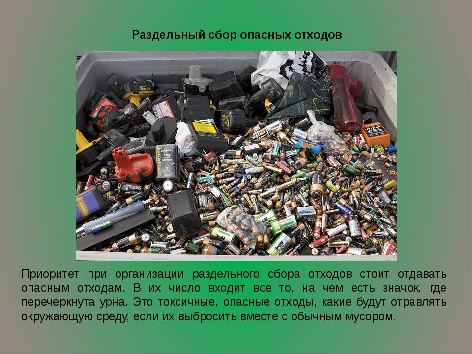 Раздельный сбор опасных отходов Приоритет при организации раздельного сбора о...