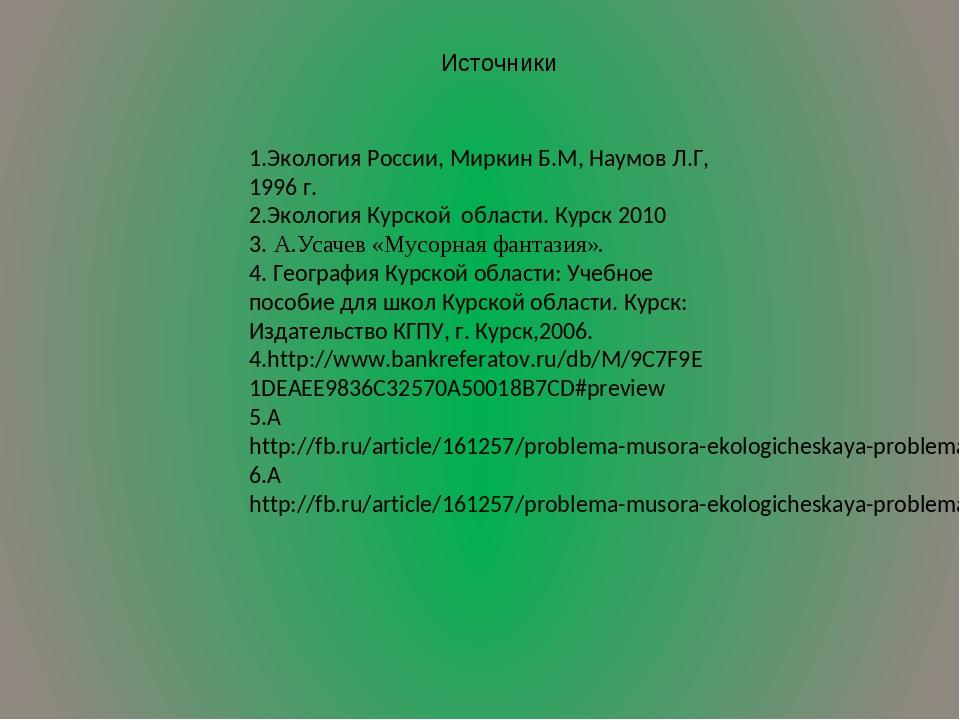 Источники 1.Экология России, Миркин Б.М, Наумов Л.Г, 1996 г. 2.Экология Курск...