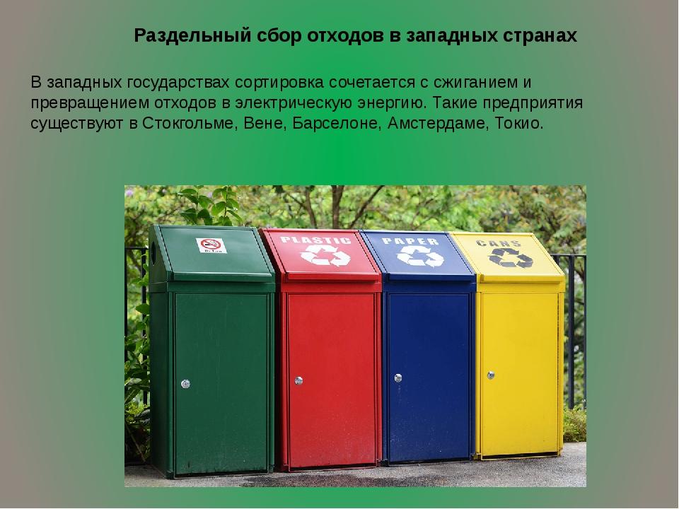 Раздельный сбор отходов в западных странах В западных государствах сортировка...
