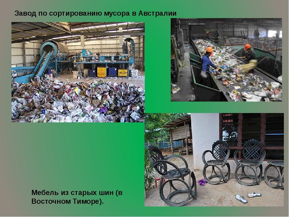 Завод по сортированию мусора вАвстралии Мебель из старых шин (в Восточном Ти...