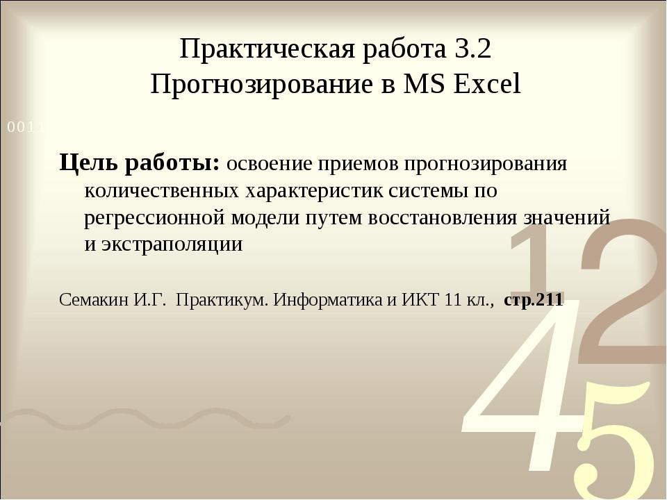 Модели статистического прогнозирования практическая работа прогнозирование в microsoft excel заработать онлайн дмитровск