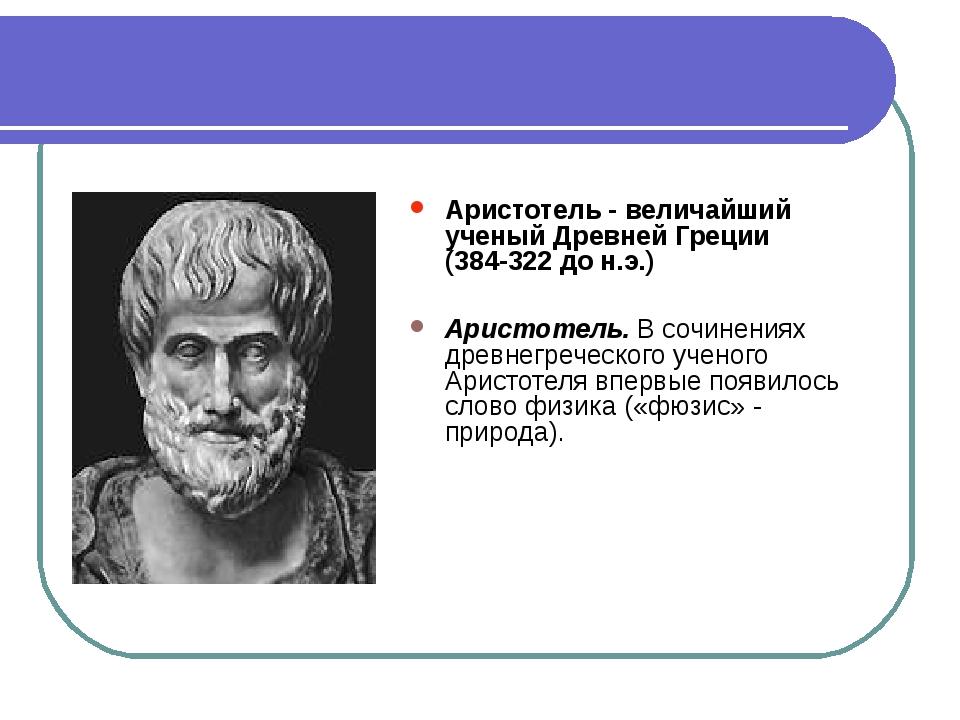 Аристотель - величайший ученый Древней Греции (384-322 до н.э.) Аристотель....